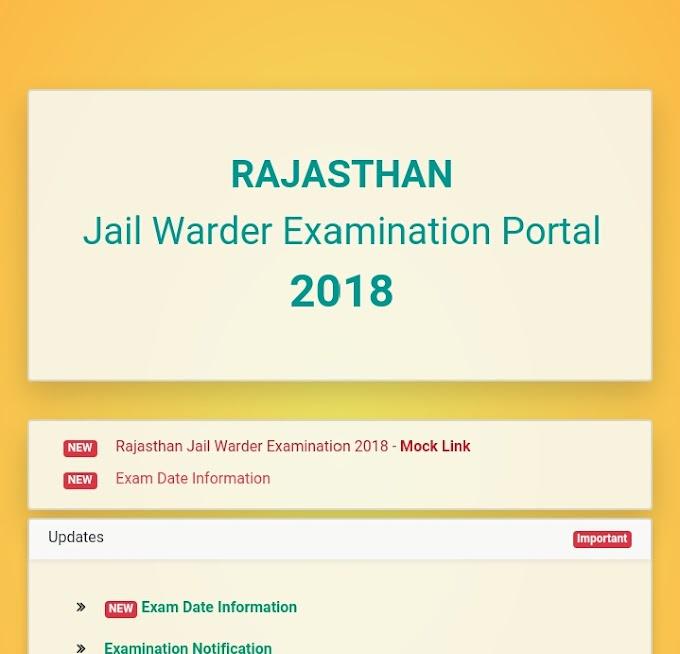 जेल प्रहरी भर्ती परीक्षा 2018 की परीक्षा तिथि घोषित, 20 से 30 OCT को होगी परीक्षा, दिशा निर्देश जारी, देखे बड़ी खबर