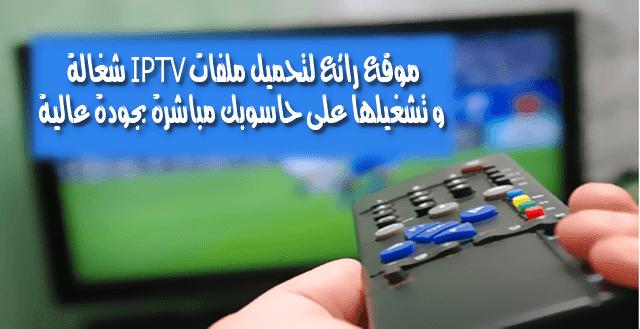 موقع رائع لتحميل ملفات IPTV شغالة و تشغيلها على حاسوبك مباشرة بجودة عالية