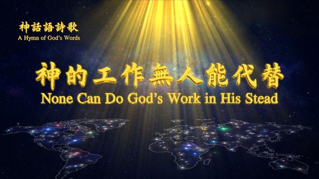 《神的工作無人能代替》