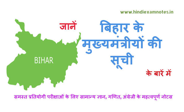 List of Chief Ministers of Bihar in Hindi