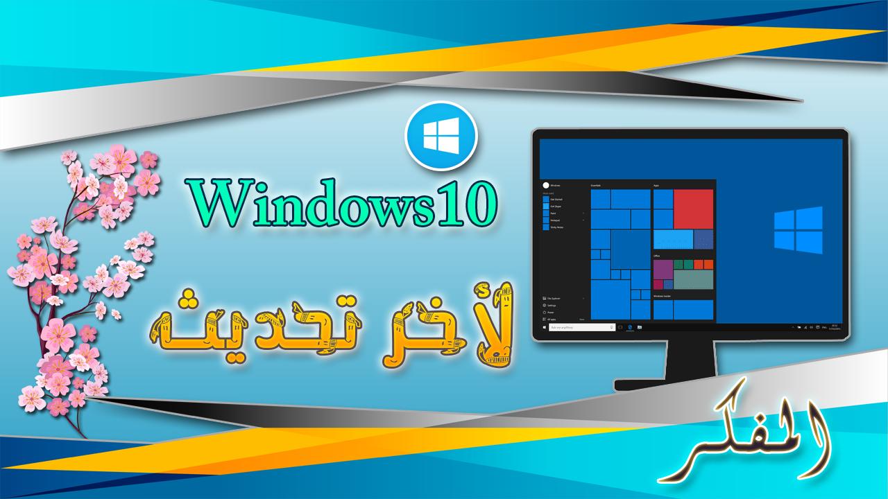 كيفية تغيير لغة عرض ويندوز 10 واضافة لغة جديدة للوحة المفاتيح