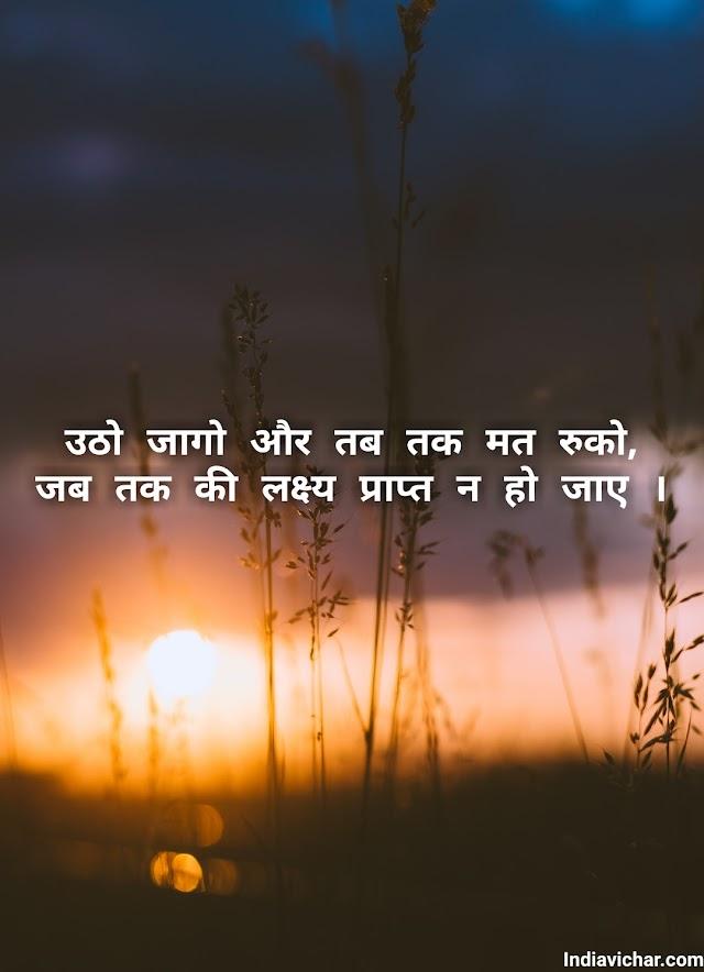 Motivational Suvichar In Hindi With Image | हिंदी सुविचार