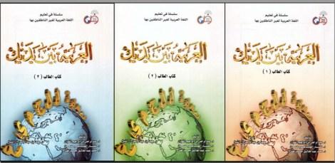 anda muslim? inilah 7 alasan kenapa anda harus belajar bahasa arab