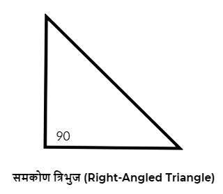 समकोण त्रिभुज, Right-Angled Triangle in Hindi