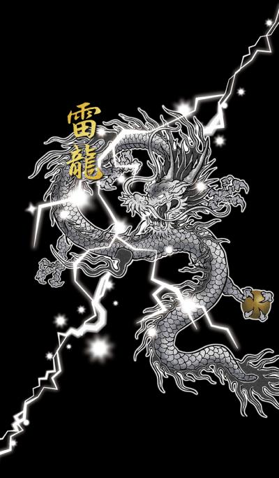 Thunder Dragon*