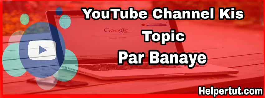 Youtube-channel-kis-topic-par-banaye.jpeg