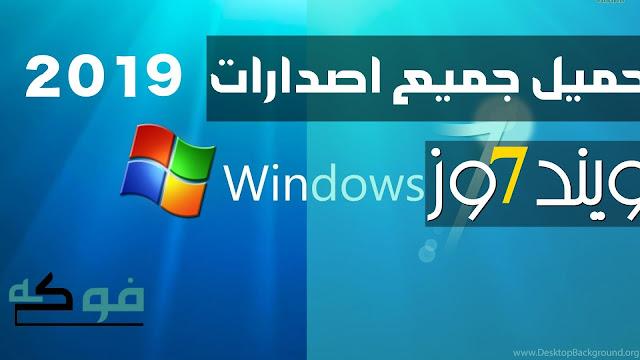 تنزيل جميع اصدارات نسخ ويندوز 7 تحديثات 2019 اكثر من لغة رابط مباشر