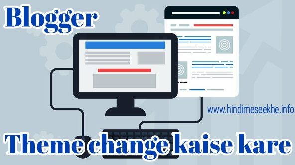 Blogger New Template Upload कैसे करे। Change Blogspot Theme