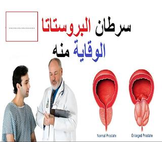 http://www.cookclub1.com/2017/11/prostata-cancer.html