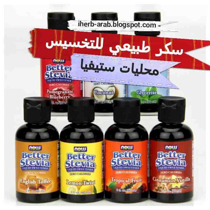 4de596c52 5 افضل سكر تخسيس والدايت ستيفيا من اي هيرب - مدونة اي هيرب بالعربي