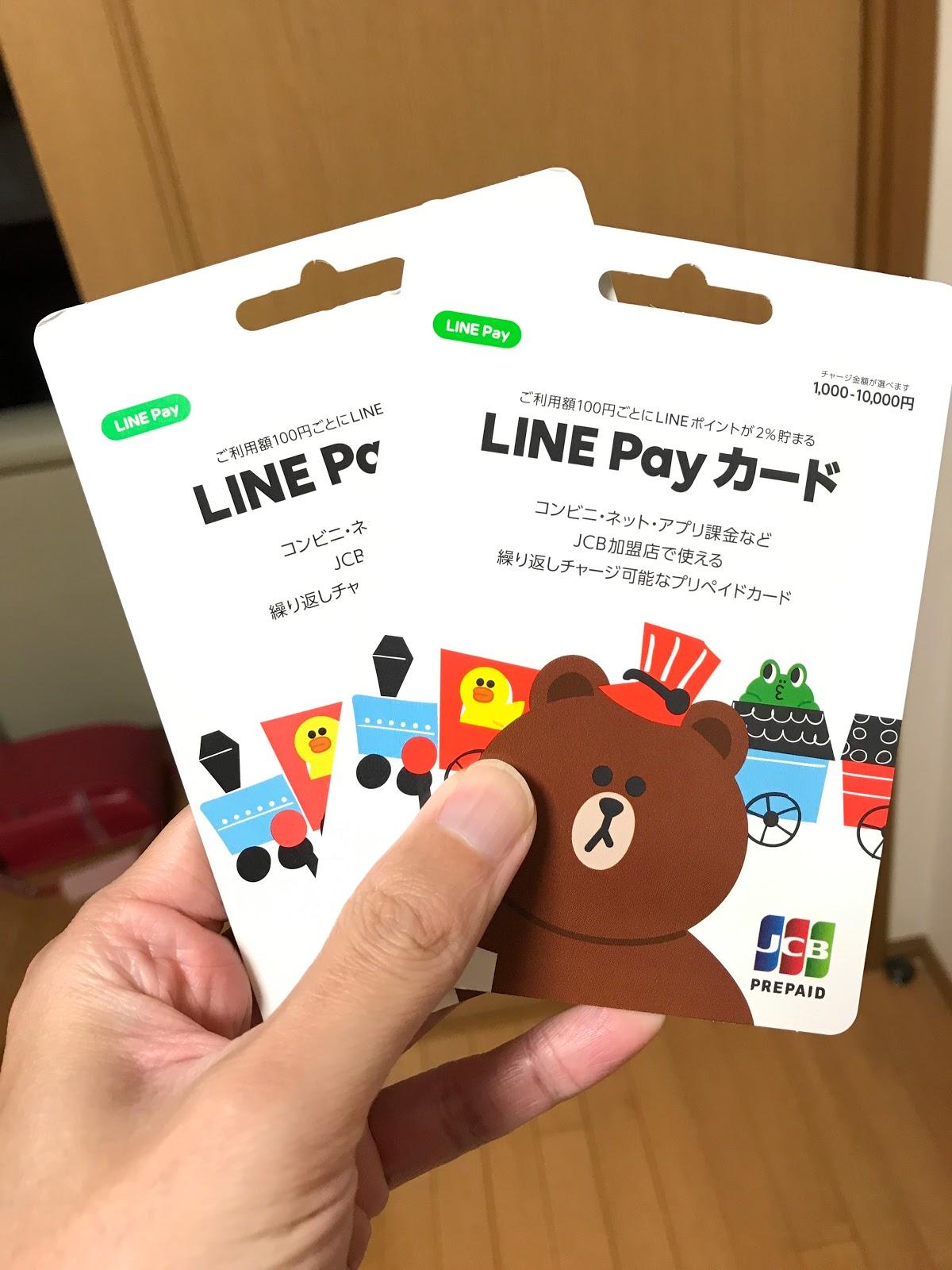 LINE Payカード コンビニ販売終了