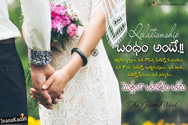 relationship messages in telugu, telugu life quotes hd wallpapers, heart touching relationship quotes in telugu