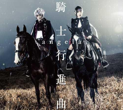 [Single] angela – 騎士行進曲 (2015.04.29/MP3/RAR)