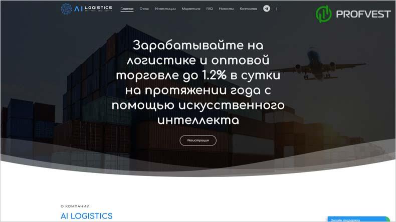 AI Logistics обзор и отзывы HYIP-проекта