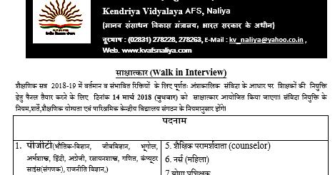 Kendriya Vidyalaya IFS Naliya Recruitment for PGT, TGT, PRT
