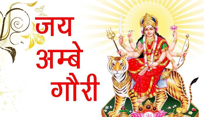 Jai Ambe Gauri Aarti Bhajan Lyrics