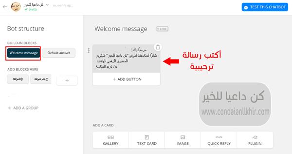 creat chat bot
