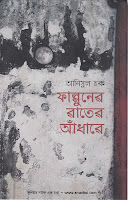 Falguner Rater Adhare by Anisul Hoque