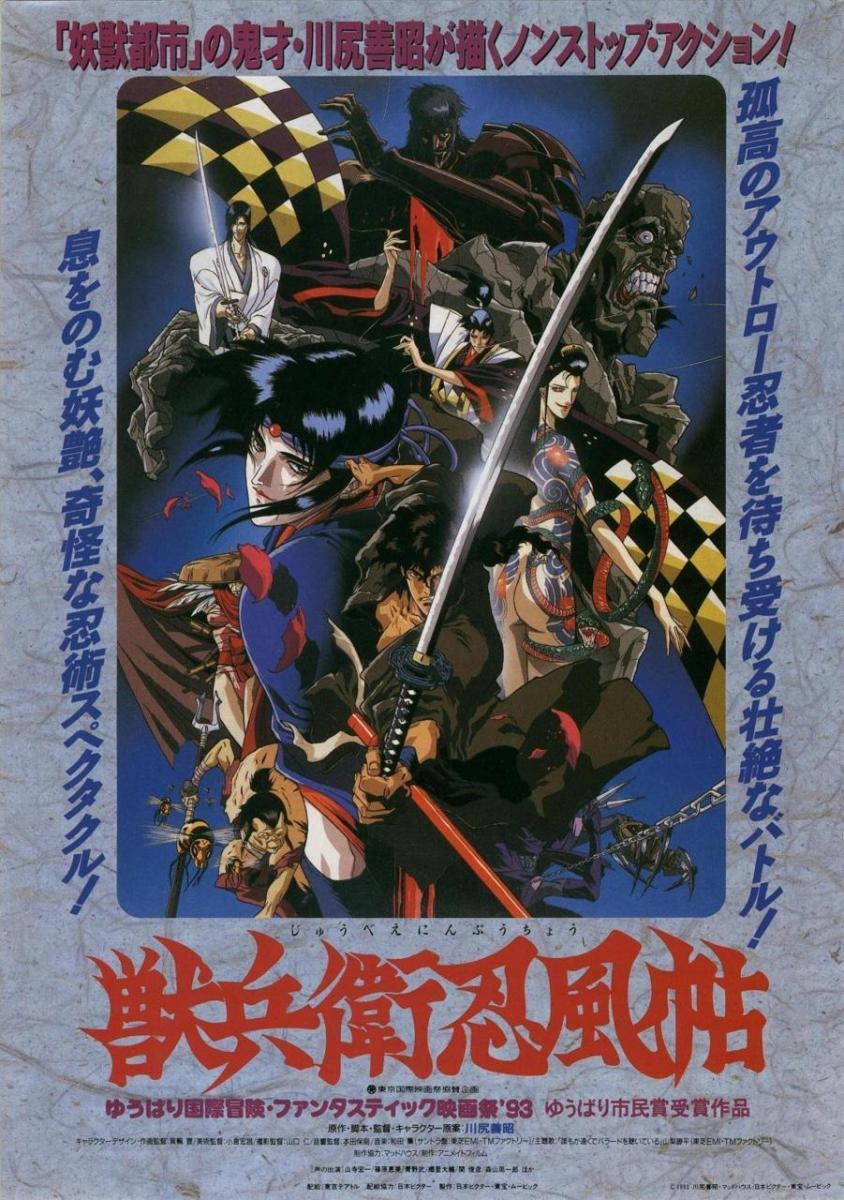Ver Ninja Scroll (Jûbê Ninpûchô) (1993) Online