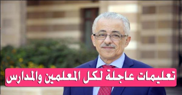 تعليمات عاجلة من وزارة التربية والتعليم للمعلمين ومدراء مدارس جمهورية مصر العربية