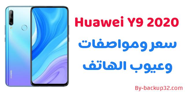 سعر ومواصفات هاتف Huawei Y9 2020 احدث موبايل هواوى واى 2020