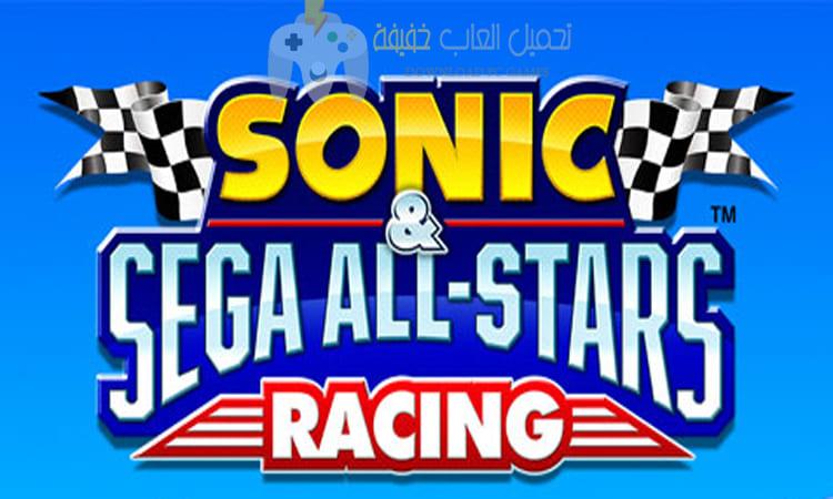 تحميل لعبة Sonic And Sega All Stars Racing للكمبيوتر برابط واحد مباشر