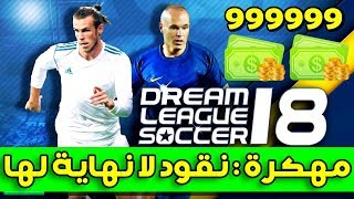 تحميل لعبة 2018 dream league soccer مهكرة