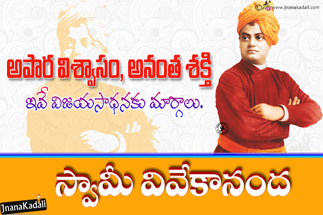 best telugu swami vivekananda quotes, famous swami vivekananda quotes on winning