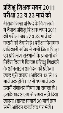 UPTET 2011: 72825 प्रशिक्षु शिक्षक चयन 2011 परीक्षा 22 व 23 मार्च को