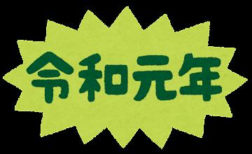 「令和元年」のイラスト文字(ギザギザ)