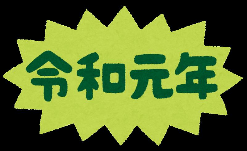 令和元年」のイラスト文字(ギザギザ)