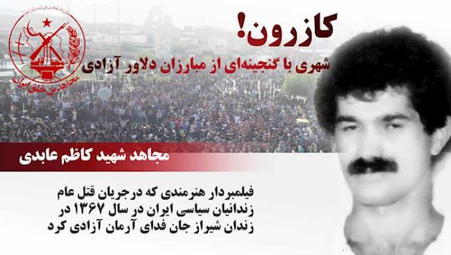 مجاهد شهید کاظم عابدی