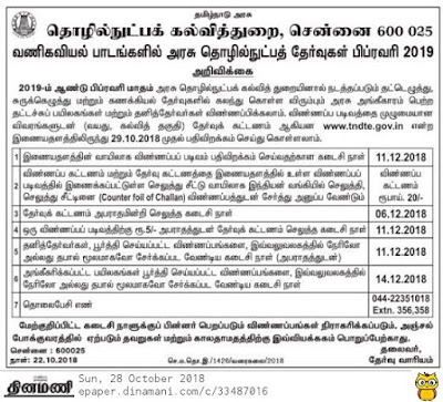TN Govt Technical Exams in Commerce Subjects February 2019 Notification 28.10.2019