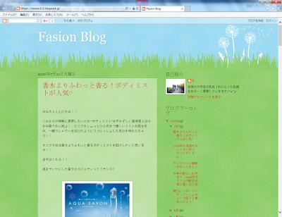 Fasion Blog
