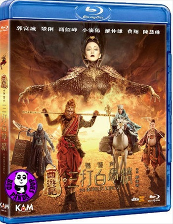 The Monkey King 2 2016 Dual Audio Hindi Bluray Download