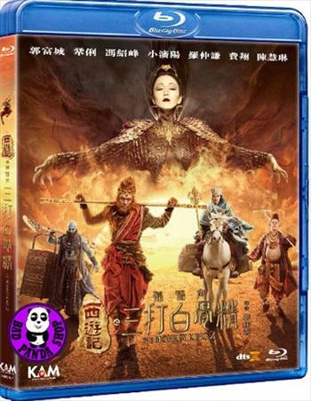 The Monkey King 2 Hindi Eng Dual Audio Movies 720p BluRay 900mb