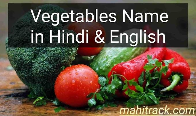 Vegetables Name in Hindi and English | सब्जियों के नाम हिंदी और अंग्रेजी में