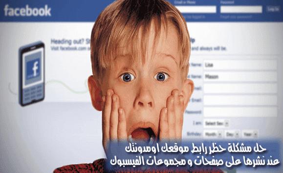 حل مشكلة حظر رابط الموقع في الفيس بوك