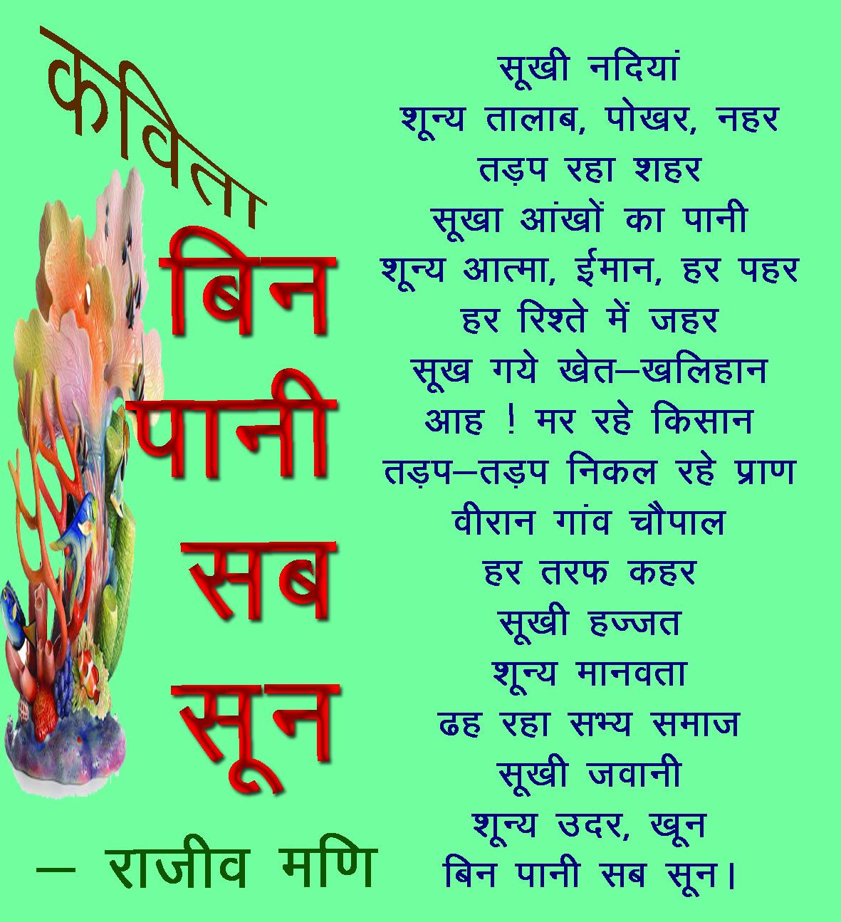 paryavaran slogan Posts about paryavaran written by rajni vijay singla.