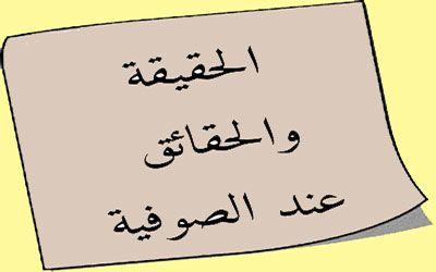 الحقيقة و الحقائق عند الصوفية.