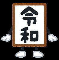 元号のキャラクター(令和)