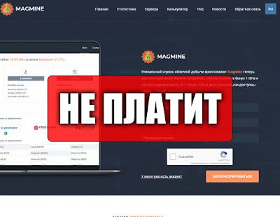 Скриншоты выплат с хайпа magmine.online