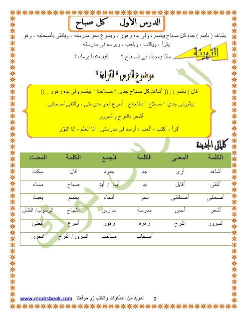 مذكرة عربي تانية ابتدائي 2018