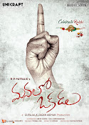 Manalo Okadu Movie 1st Look-thumbnail-2