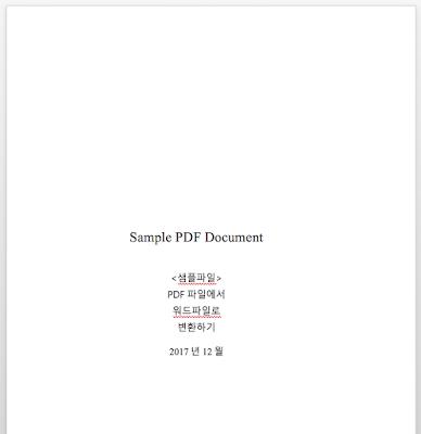 pdf2doc.com 변환 성공