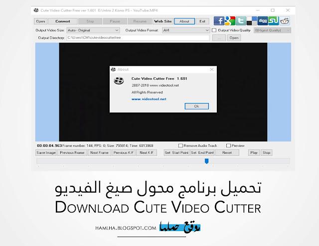 تحميل برنامج تقطيع الفيديو كيوت فيديو كتر Download Cute Video Cutter