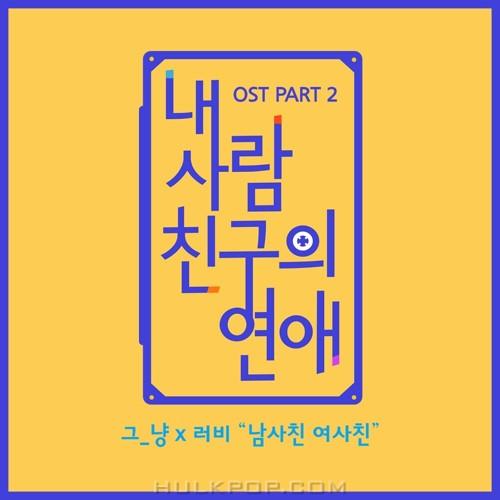 J_ust – My Love My Friend OST Part.2