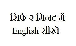 english words with hindi meaning list , latest english words with hindi meaning , daily use english words with hindi meaning , basic hindi words for beginners