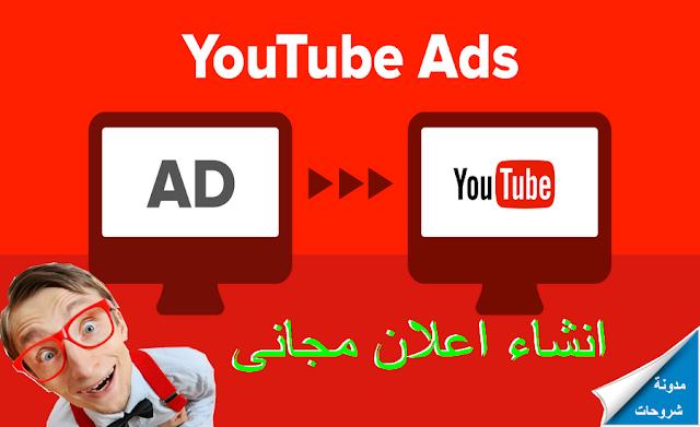 طريقة انشاء اعلان مجانى على لفديوهات قناتك على اليوتيوب