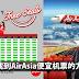 快速找到AirAsia便宜机票的方法!便宜的机票这个search比较快找到!